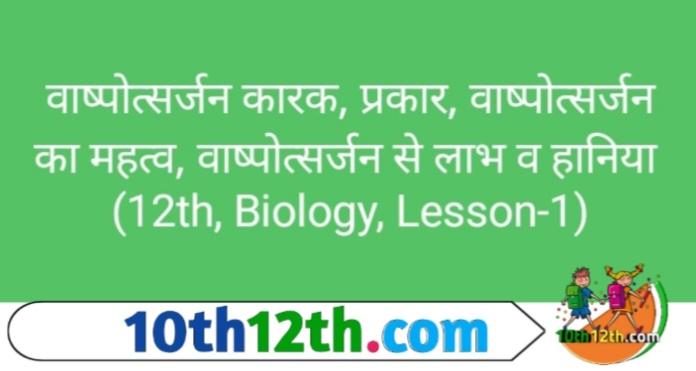 वाष्पोत्सर्जन को प्रभावित करने वाले कारक (12th, Biology, Lesson-1)